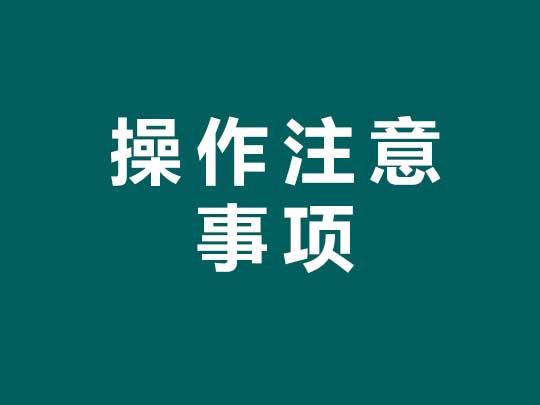bob直播app下载机/bob直播app下载车操作注意事项